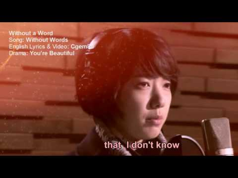 [English Remake Karaoke] Without Words - Park Shin Hye