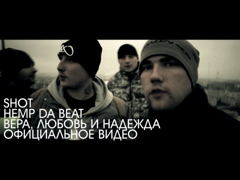 SHOT & HEMP DA BEAT - Вера, Любовь И Надежда (2013)