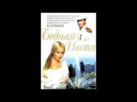 Bednaya Nastya OST 01 Solnyshko (Gypsy Version)